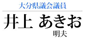 大分県議会議員  井上あきお(明夫)-オフィシャルサイト