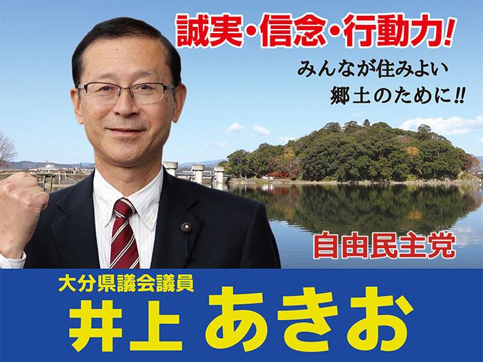 日田市議会議員 井上明夫(いのうえあきお)