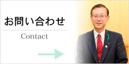 井上明夫へのお問い合わせ