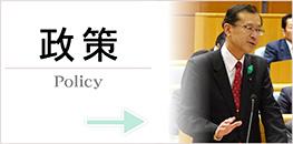 日田市議会議員、井上明夫政策