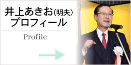 井上明夫プロフィール