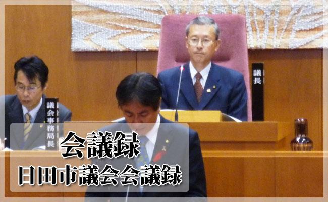 日田市議会会議録