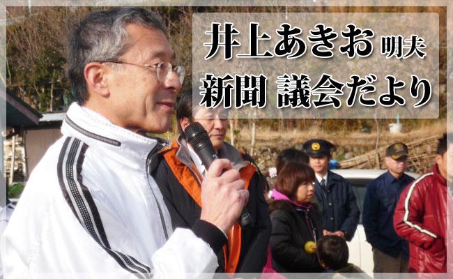 日田市議会だより「井上明夫新聞」