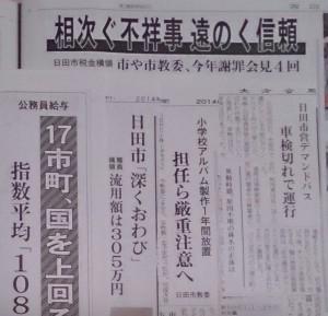 260416日田市
