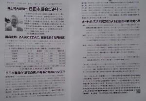 260710明夫新聞45号