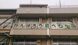 260818七ヶ浜役場