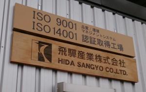 261015飛騨産業看板