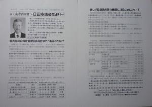 261231あきお新聞47