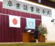 270306大明中卒業式