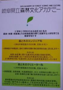 271110岐阜2