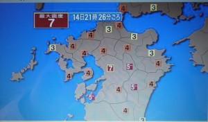 280418地震1 (1)