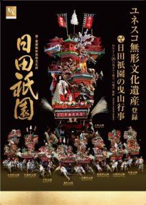 290122日田祇園ポスター