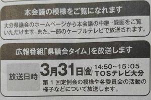 290307西日本2