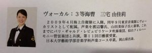 300616東京音楽隊3