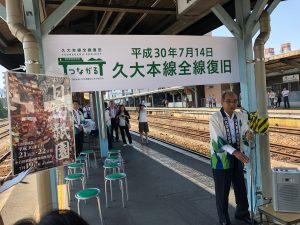 300714日田駅2