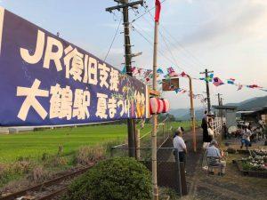 300804大鶴駅1