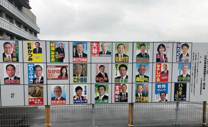 者 大分 選挙 市議会 候補 議員 2021